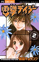 表紙: 電撃デイジー(2) (フラワーコミックス) | 最富キョウスケ