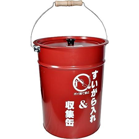 吸いがら収集缶 点在する 灰皿 の吸殻収集に 22.5cm×高さ29.3cm 日本製