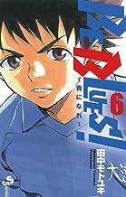 表紙: BE BLUES!~青になれ~(6) (少年サンデーコミックス) | 田中モトユキ