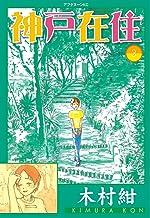 神戸在住(3) (アフタヌーンコミックス)