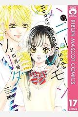 ハニーレモンソーダ 17 (りぼんマスコットコミックスDIGITAL) Kindle版