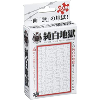 ビバリー 108ピース ジグソーパズル 純白地獄 マイクロピース (10x14.7cm) M108-140