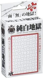 Beverly 108 Micro Piece Jigsaw White Hell M108-140