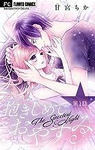 表紙: 抱きしめておやすみ【マイクロ】(1) (フラワーコミックス) | 甘宮ちか