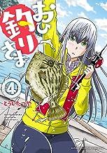 表紙: おひ釣りさま 4 (少年チャンピオンコミックス・タップ!) | とうじたつや