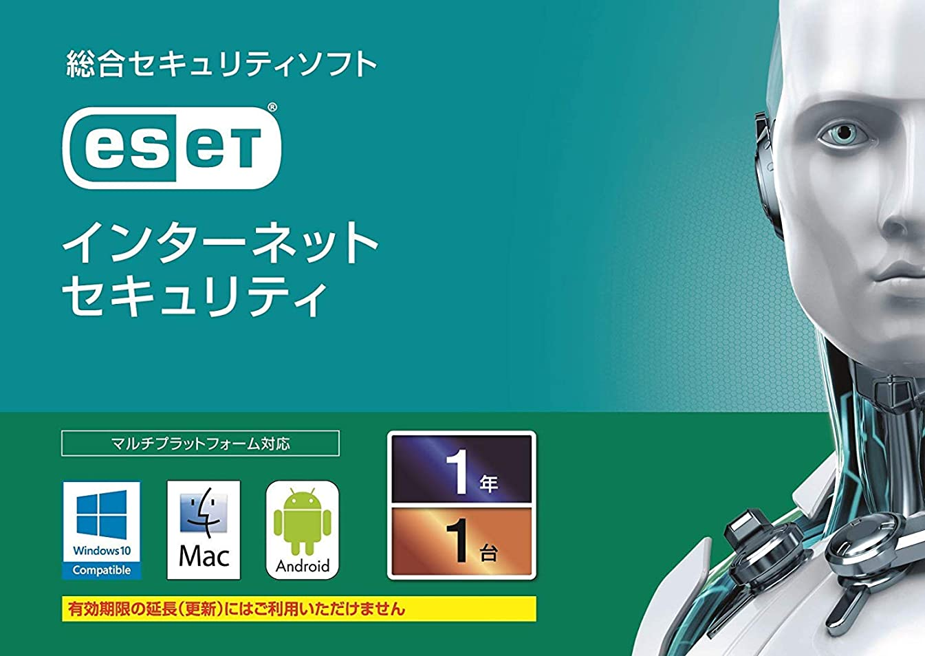 圧縮されたシャワー共和党ESET インターネット セキュリティ(最新)|1台1年版|カード版|Win/Mac/Android対応