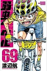 弱虫ペダル 69 (少年チャンピオン・コミックス) Kindle版