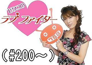 ビワコのラブファイター(#200~)