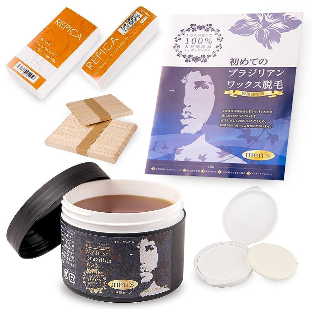 笑花火ビーズBABY WAX メンズ ブラジリアンワックス 専門サロンの初めてのブラジリアンワックス脱毛スターターキット【100% 国産無添加】