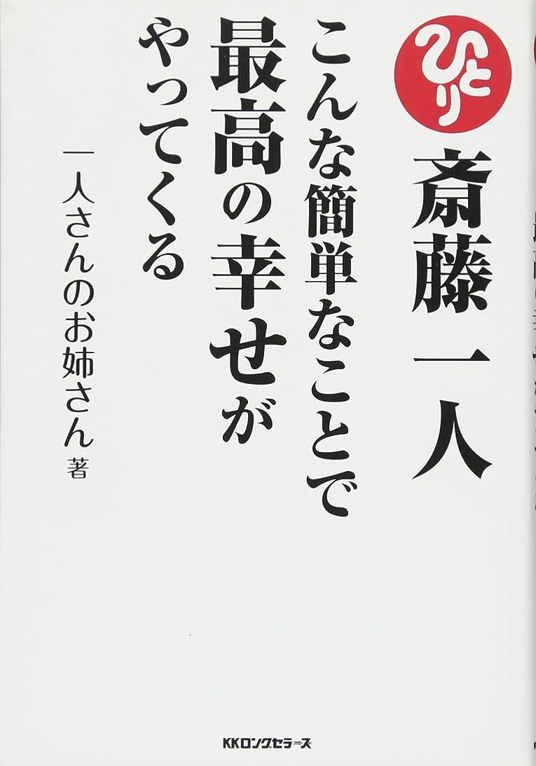 公タイピスト項目斎藤一人 こんな簡単なことで最高の幸せがやってくる