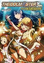 表紙: アイドルマスター relations: 1 (REXコミックス) | 上田 夢人