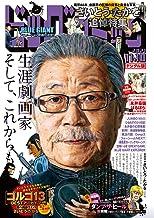 ビッグコミック 2021年21号(2021年10月25日発売) [雑誌]