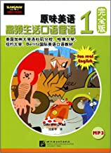 Slangman Guide to Street Speak 1: The Complete Course in American Slang and Idioms-Including one MP3 of Large Capacity (Chinese Edition)