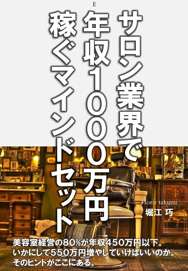 集中全く立派なサロン業界で年収1000万円稼ぐマインドセット(無修正版)