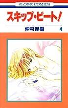 表紙: スキップ・ビート! 4 (花とゆめコミックス) | 仲村佳樹