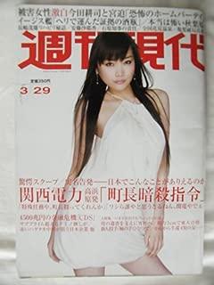 週刊現代 2008年 03月 29日号 [雑誌]