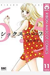 シックス ハーフ 11 (りぼんマスコットコミックスDIGITAL) Kindle版