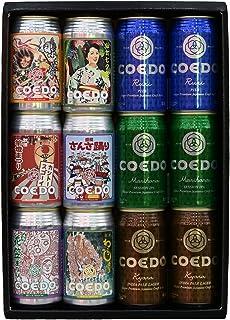 飲み比べセット コエド プレミアムギフトセット(東北・祭エール) 9種 350ml×12本