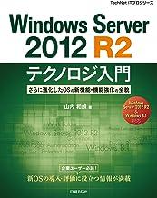表紙: Windows Server 2012 R2テクノロジ入門 | 山内 和朗