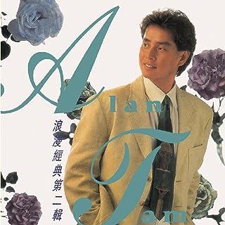 Li Xiang Yu He Ping (1990 Nian Shi Jie Bei Zhu Ti Qu)