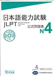 Jlpt N4 Japanese Lauguage Proficiency Test Official Book Trial Examination Questions
