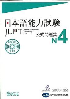 n4 japanese test