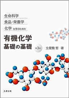 生命科学, 食品・栄養学, 化学を学ぶための 有機化学 基礎の基礎 第3版