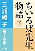 表紙: 三浦綾子 電子全集 ちいろば先生物語(下) | 三浦綾子