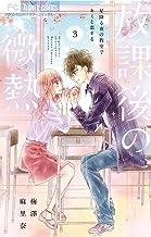 表紙: 放課後の微熱(3) (フラワーコミックス) | 梅澤麻里奈