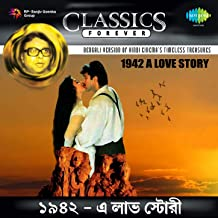 love story 1942 mp3 song