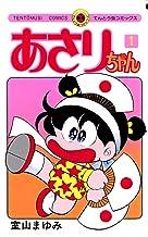 表紙: あさりちゃん(1) (てんとう虫コミックス)   室山まゆみ