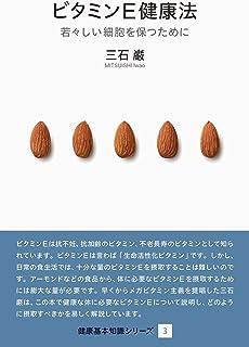ビタミンE健康法 (健康基本知識シリーズ3)