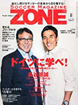 サッカーマガジンZONE 2015年 08 月号 [雑誌]