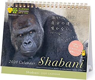 アートプリントジャパン 2020年 シャバーニ・格言(卓上)カレンダー vol.042 1000109251