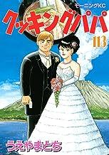表紙: クッキングパパ(113) (モーニングコミックス)   うえやまとち
