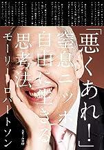 表紙: 「悪くあれ!」窒息ニッポン、自由に生きる思考法 | モーリー・ロバートソン