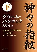 表紙: 神々の指紋 下 (角川文庫) | 大地 舜