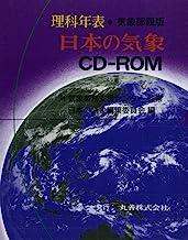 理科年表日本の気象 気象部親版