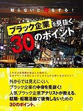 表紙: 知らないと損をする! ブラック企業を見抜く30のポイント | 新田龍
