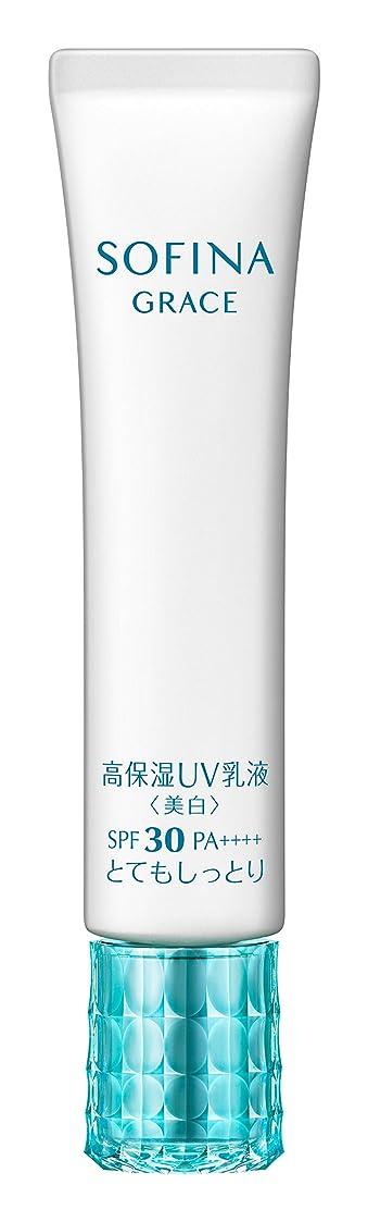シリアルアブストラクト汚物ソフィーナグレイス 高保湿UV乳液(美白)とてもしっとり SPF30 PA+++【医薬部外品】