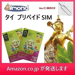 アーモンドSim 2枚セット!amazonから発送 【AIS】タイ プリペイドSIM 8日間 データ通信無制限 100分無料通話つきAmazon.co.jp が発送しますデータ通信 使い放題