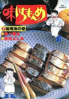 味いちもんめ(7) (ビッグコミックス)
