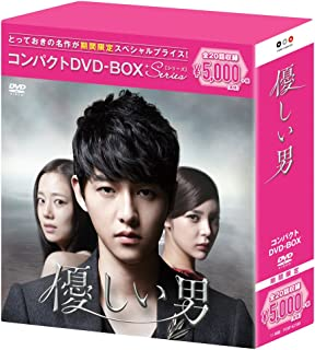 優しい男 コンパクトDVD-BOX(スペシャルプライス版)