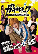 【Amazon.co.jp 限定】 ガキロック ~浅草六区人情物語~DVD