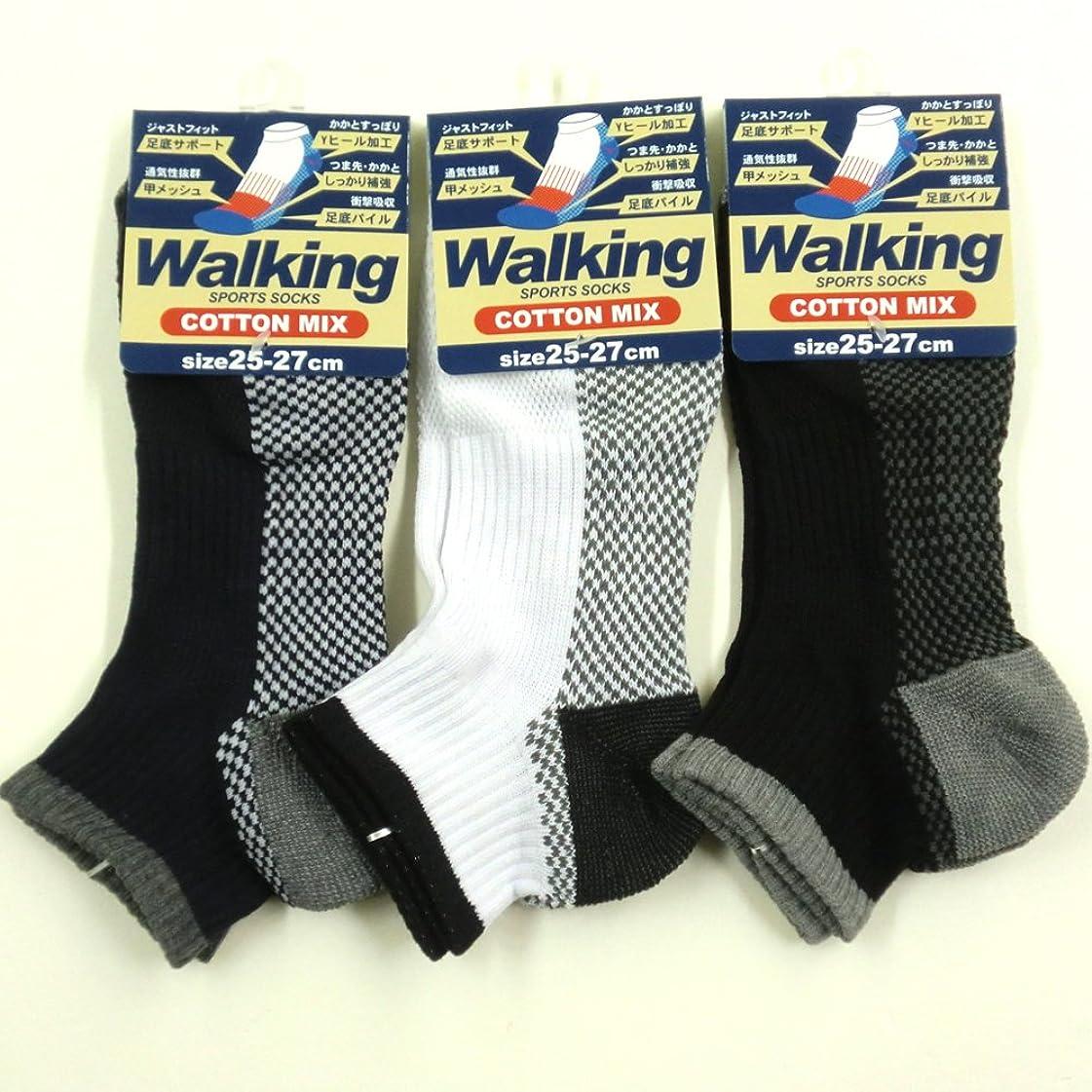 法令産地ケントスニーカー ソックス メンズ ウォーキング 靴下 綿混 足底パイル 25-27cm 3足セット