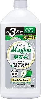 チャーミーマジカ 食器用洗剤 酵素+ フレッシュグリーンアップルの香り 詰め替え 570ml