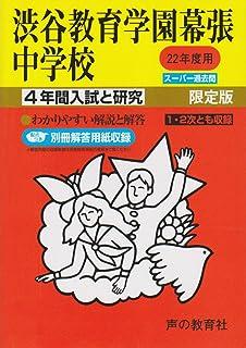 渋谷教育学園幕張中学校 22年度用 (4年間入試と研究354)