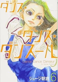 ダンス・ダンス・ダンスール (6) (ビッグコミックス)