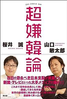 超嫌韓論 (青林堂ビジュアル)