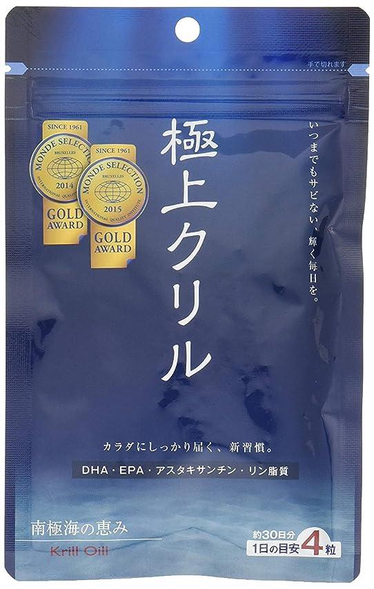 生きるセイはさておき好意的極上クリル120粒 100%クリルオイル (約1ヶ月分) 日本製×3袋セット